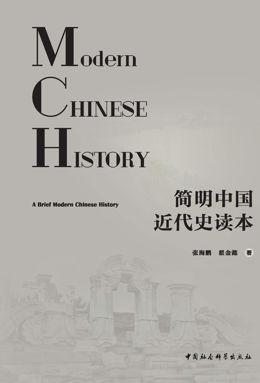 简明中国近代史读本