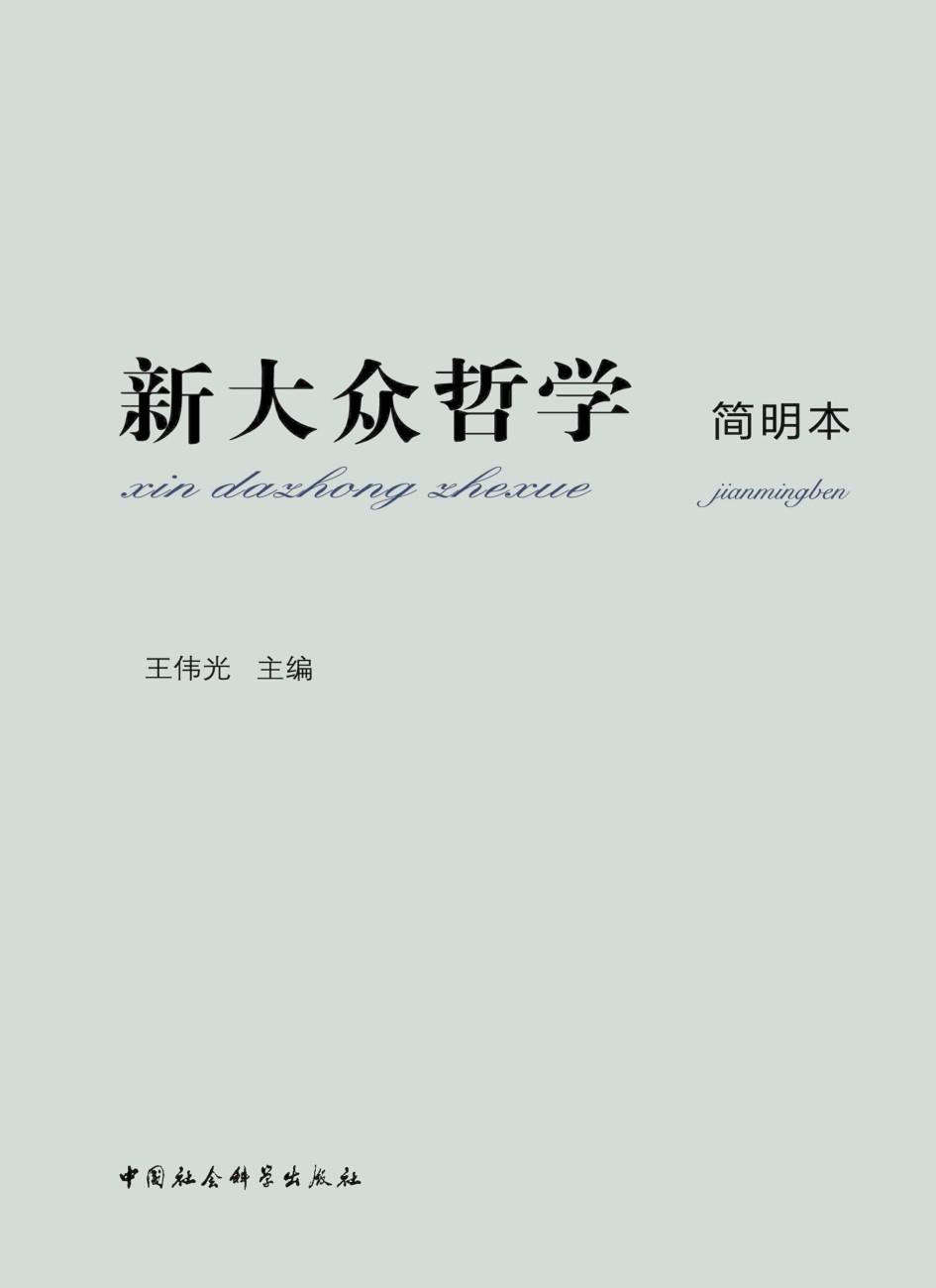 新大众哲学出手:简明本