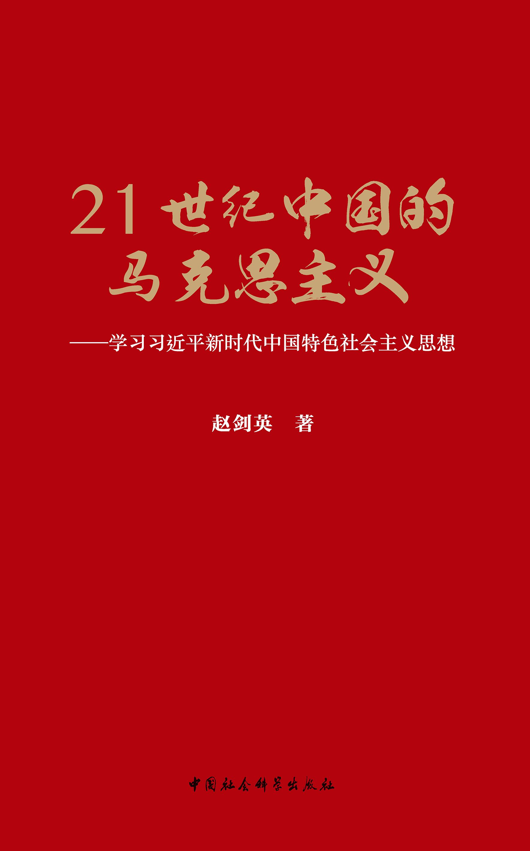 21世纪中国的马克思主义