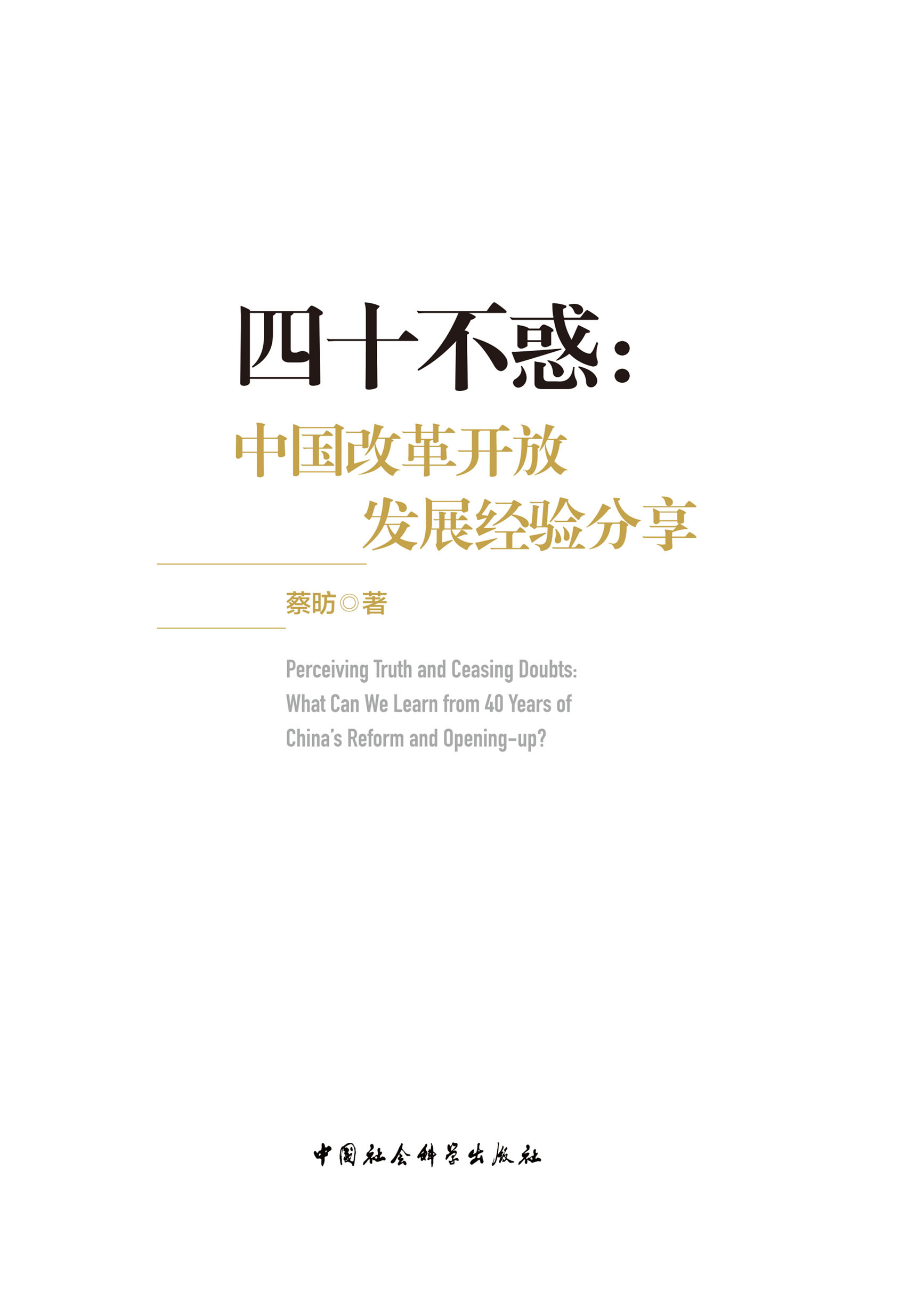 四十不惑时间你:中国改革开放发展经验分享