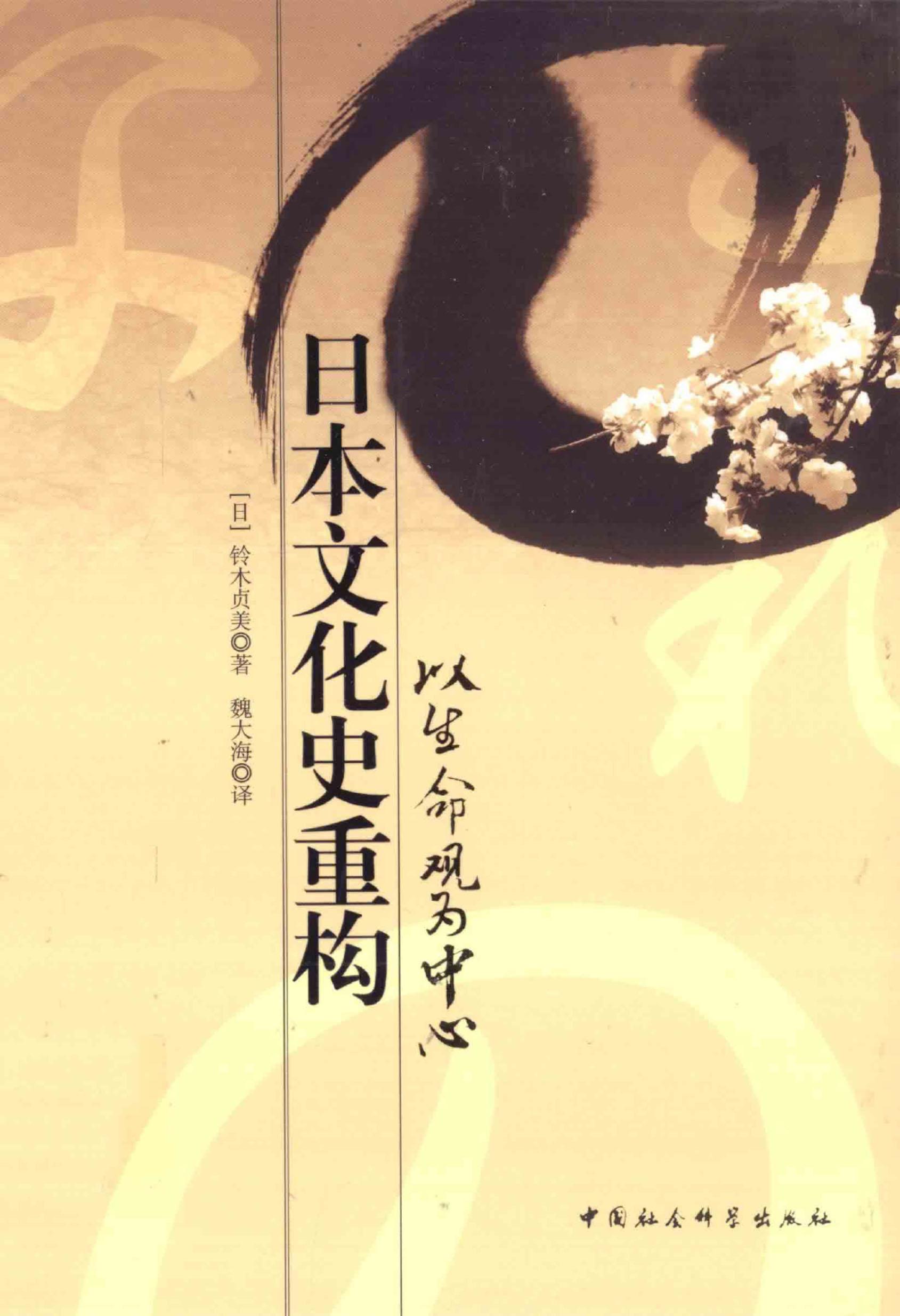出版 日本 文化