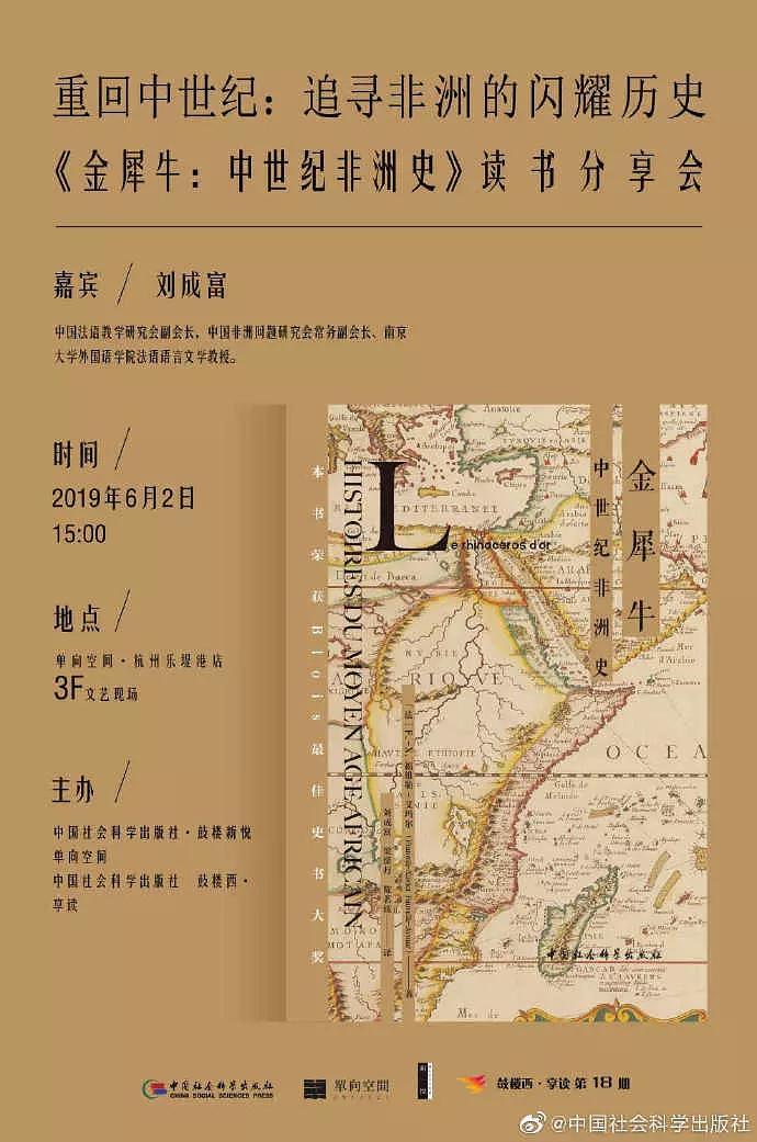 鼓楼西?享读(第18期)《金犀牛白天我:中世纪非洲史》读书分享会